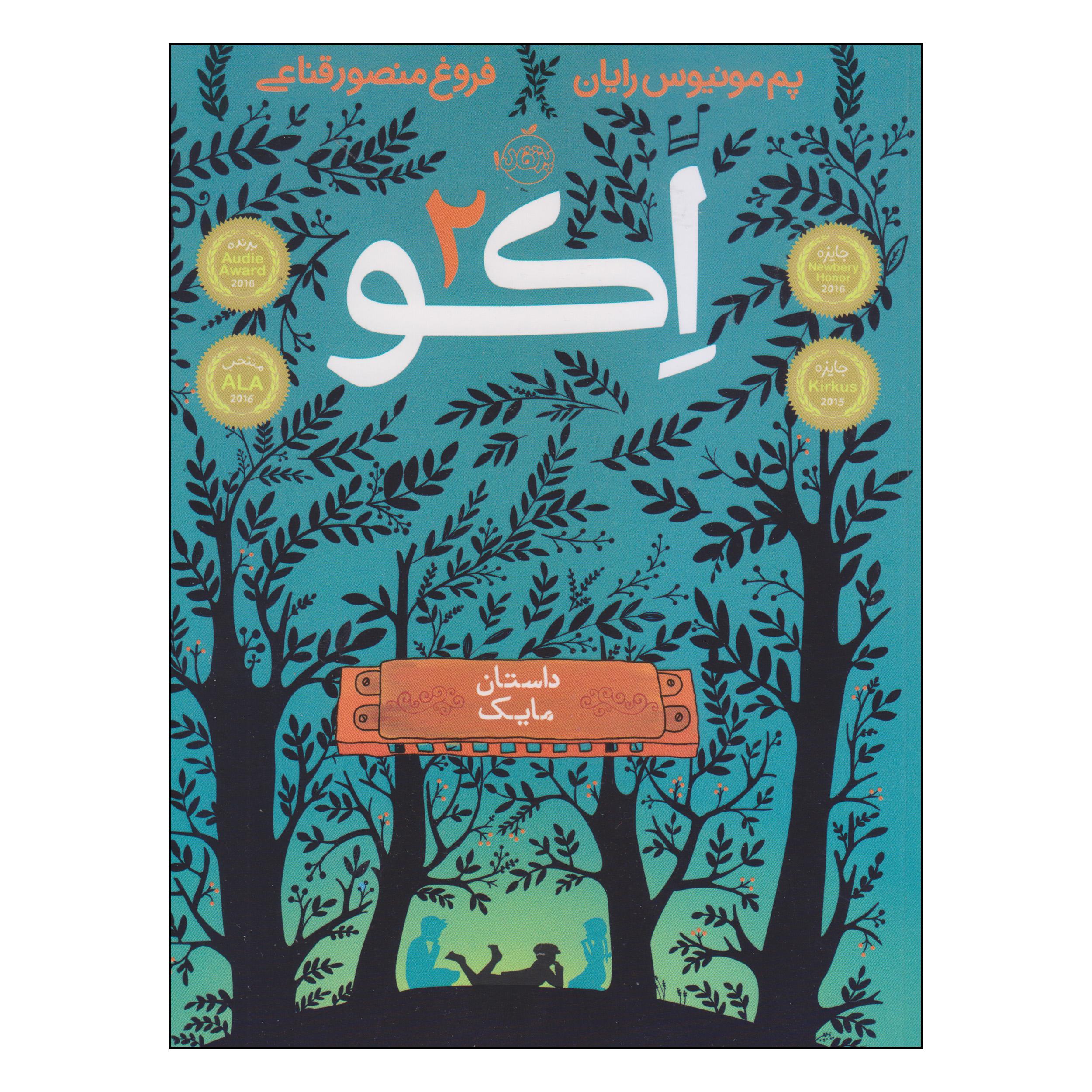 کتاب اکو اثر پم مونیوس رایان انتشارات پرتقال جلد 2