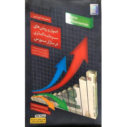 نرم افزار آموزش جامع بازار بورس نشر آریا گستر افزار