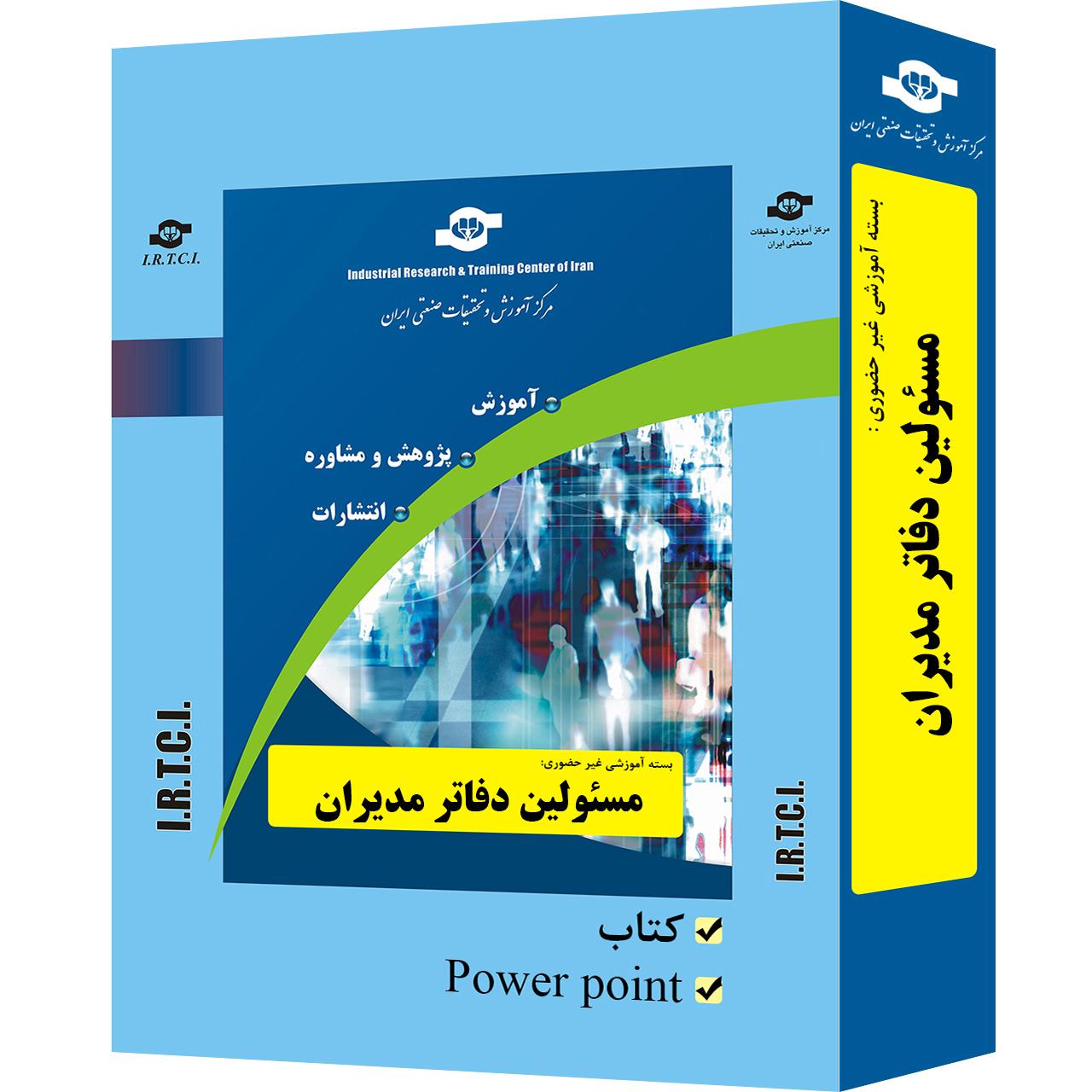 بسته آموزشی غیر حضوری مسئولین دفاتر مدیران تدوین مرکز آموزش و تحقیقات صنعتی ایران
