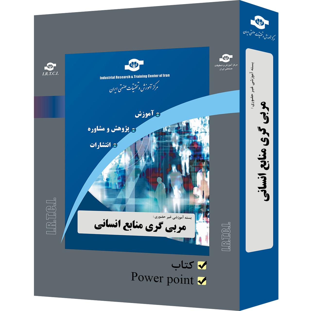 بسته آموزشی غیر حضوری مربی گری منابع انسانی تدوین مرکز آموزش و تحقیقات صنعتی ایران