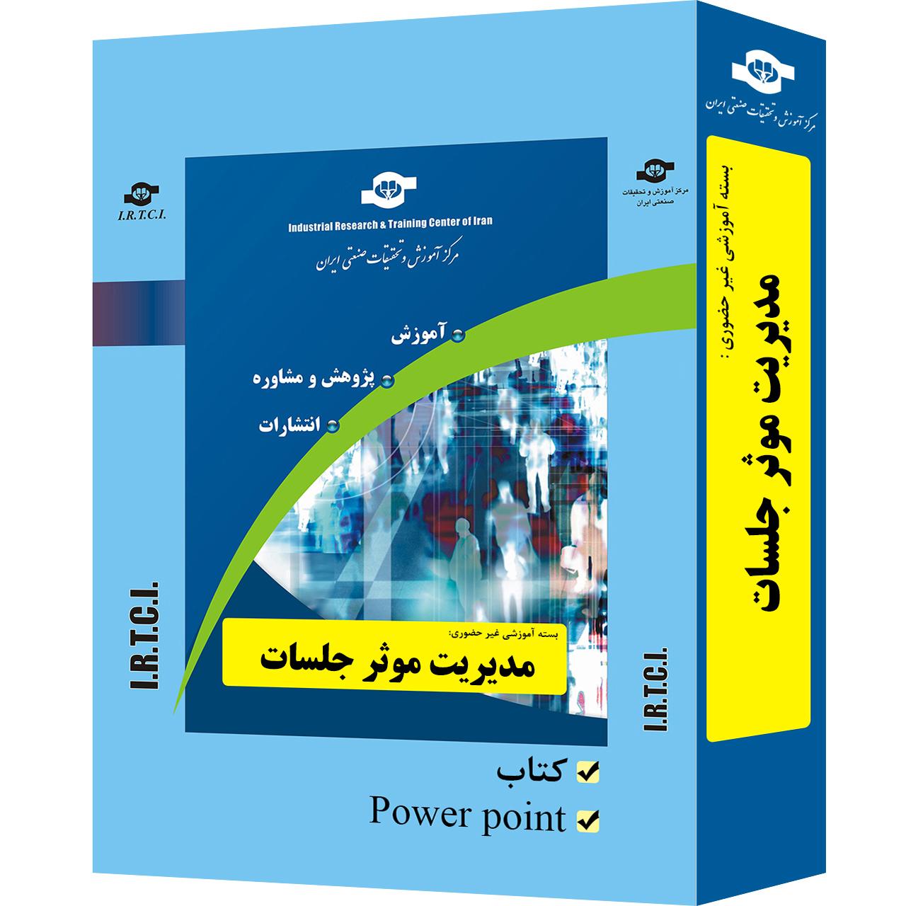 بسته آموزشی غیر حضوری مدیریت موثر جلسات تدوین مرکز آموزش و تحقیقات صنعتی ایران