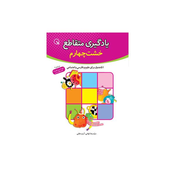 کتاب یادگیری متقاطع خشت چهارم اثر سیدرضا تهامی و آرزو عقابی