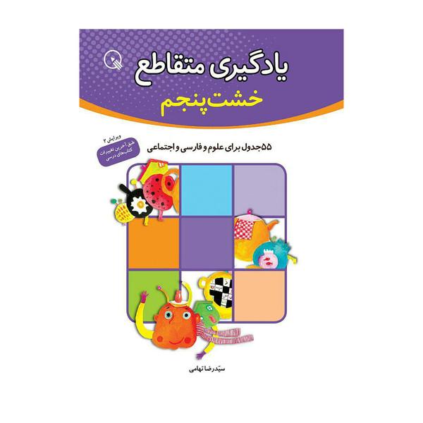 کتاب یادگیری متقاطع خشت پنجم اثر سیدرضا تهامی