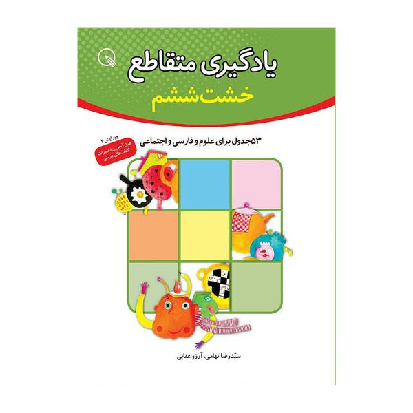 کتاب یادگیری متقاطع خشت ششم اثر سیدرضا تهامی و آرزو عقابی