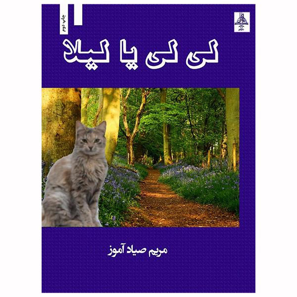 کتاب چاپی,کتاب چاپی انتشارات نگار تابان