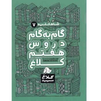کتاب گام به گام دروس هفتم کلاغ سپید اثر گروه مولفان - شاه کلید