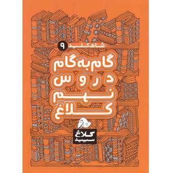 کتاب گام به گام دروس نهم کلاغ سپید اثر گروه مولفان - شاه کلید