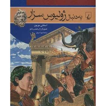 کتاب به دنبال ژولیوس سزار اثر استفانی موریون
