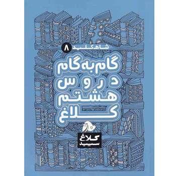 کتاب گام به گام دروس هشتم کلاغ سپید اثر گروه مولفان - شاه کلید