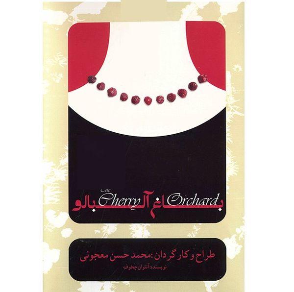 فیلم تئاتر باغ آلبالو اثر محمد حسن معجونی