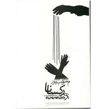 کتاب رکسانا اثر مرتضی مودب پور