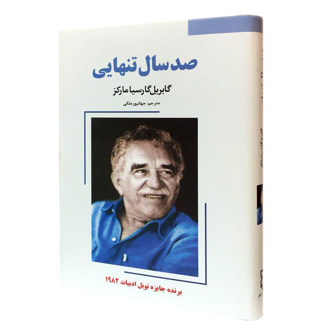 کتاب صدسال تنهایی اثر گابریل گارسیا مارکز