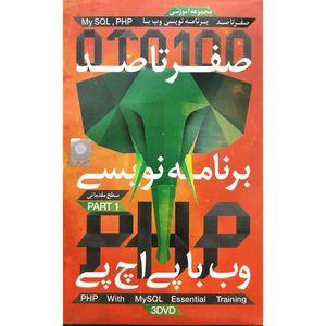 نرم افزار آموزش صفر تا صد آموزش PHP پک 1 نشر آریا گستر افزار
