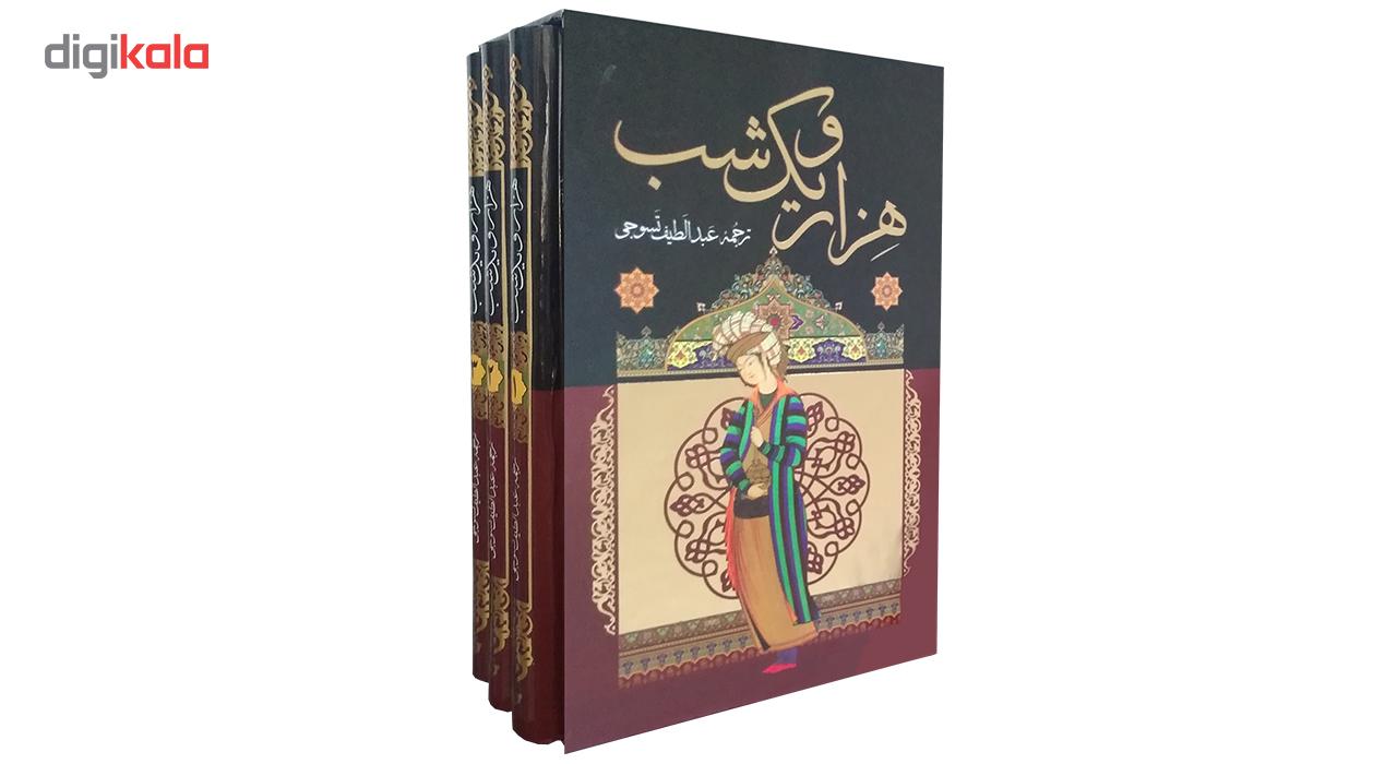 کتاب هزار و یک شب اثر عبداللطیف طسوجی تبریزی 3 جلدی