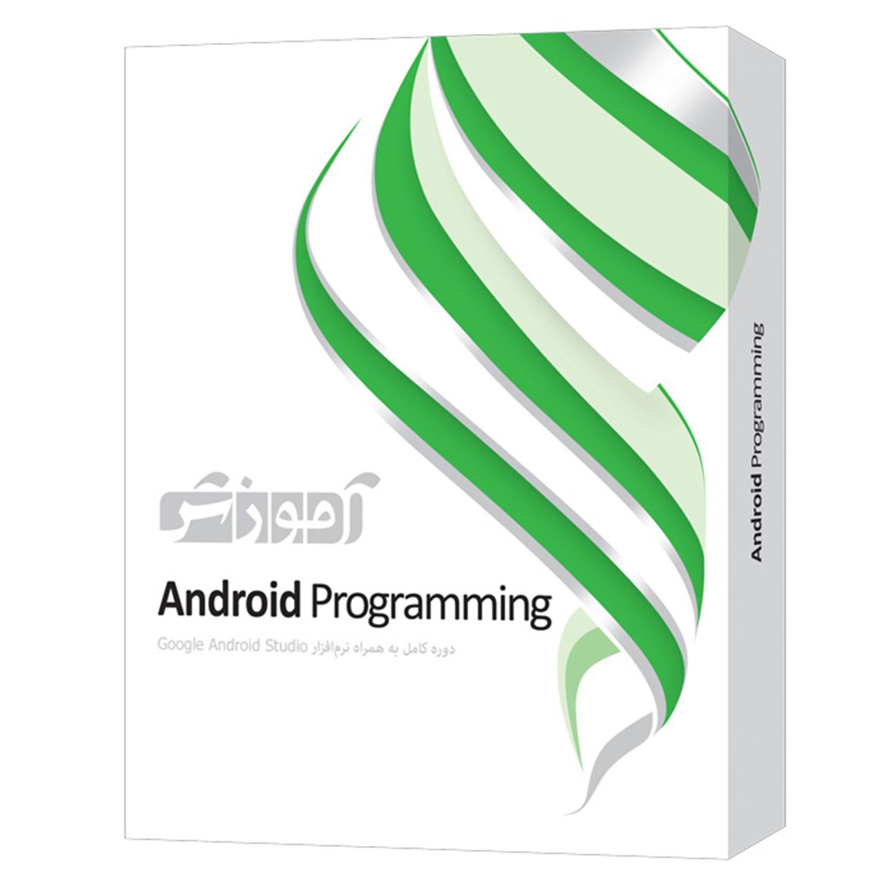 خرید اینترنتی                     نرم افزار آموزشی برنامه نویسی Android شرکت پرند