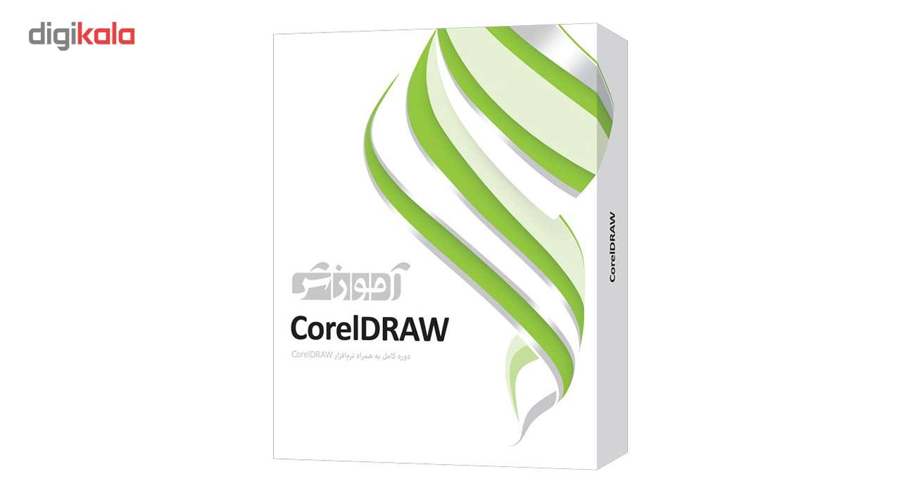 نرم افزار آموزش Corel Draw 2018 شرکت پرند