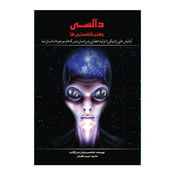 کتاب دالسی جهنم خاکستری ها اثر ماکسیمیلیان دی لافایت