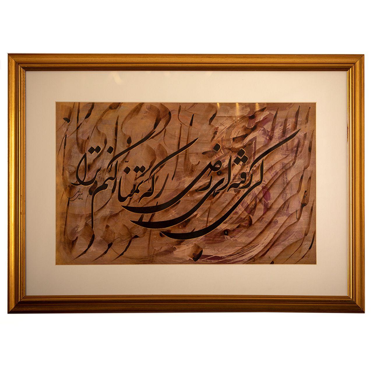 تابلو خط گالری کافی چاپ طرح تمنای دل اثر استاد خلیل رسولی