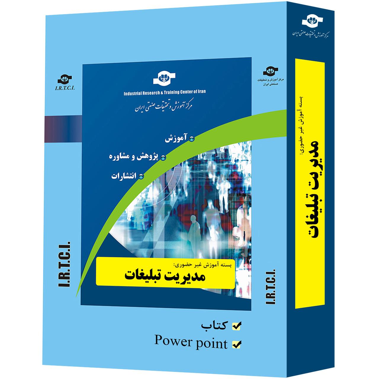 بسته آموزشی غیر حضوری مدیریت تبلیغات تدوین مرکز آموزش و تحقیقات صنعتی ایران