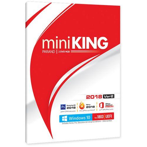 مجموعه نرم افزار Mini King 2018 Ver 2شرکت پرند