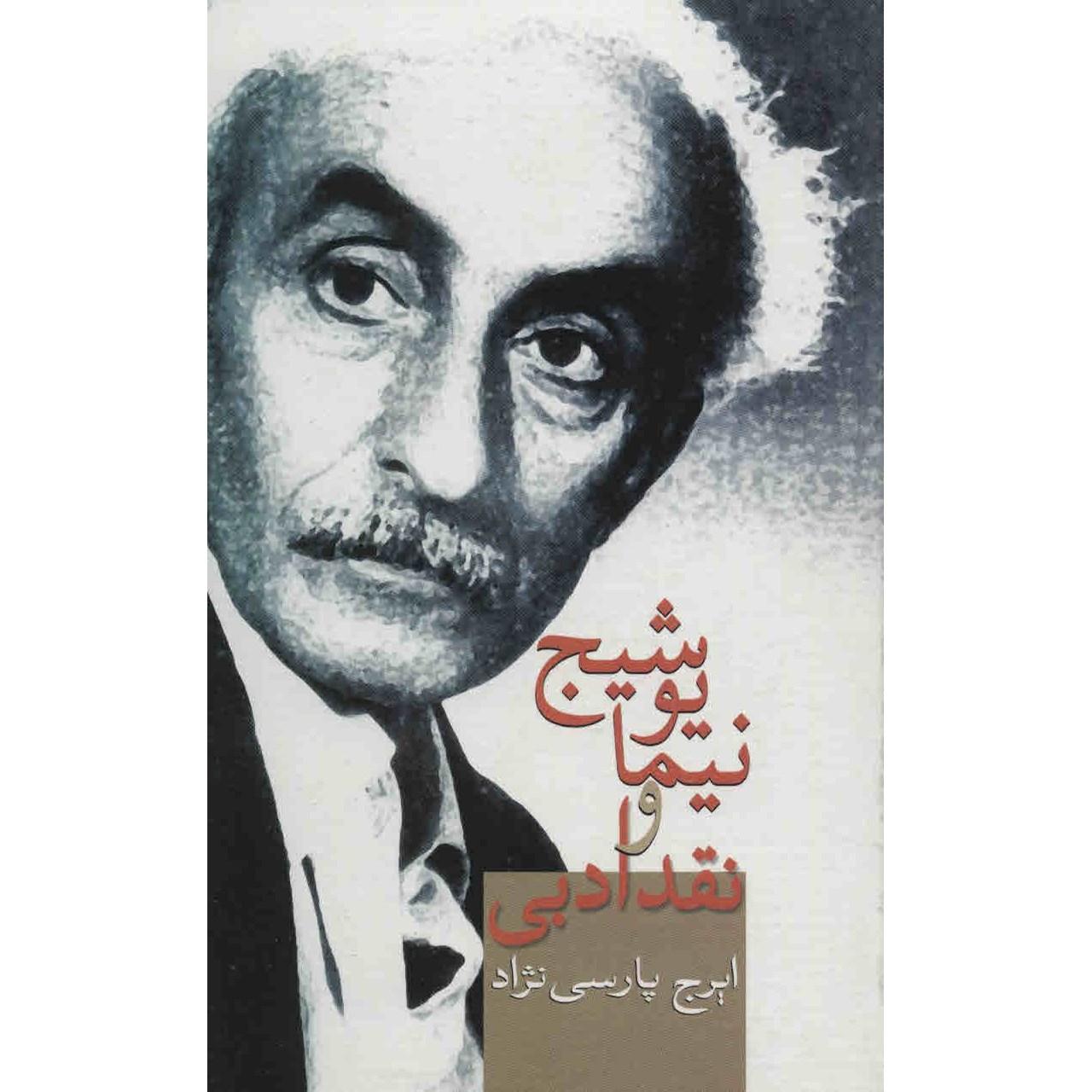 خرید                      کتاب نیما یوشیج و نقد ادبی اثر ایرج پارسی نژاد