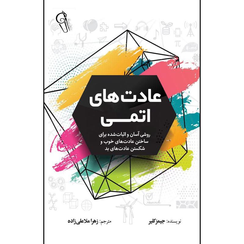 کتاب عادت های اتمی اثر جیمز کلیر نشر آزرمیدخت