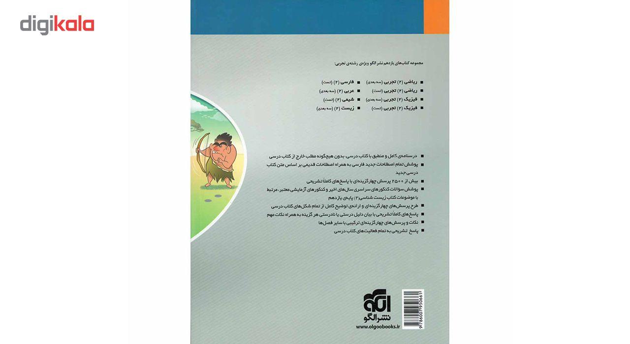 کتاب زیست شناسی یازدهم نشر الگو اثر اشکان هاشمی main 1 1