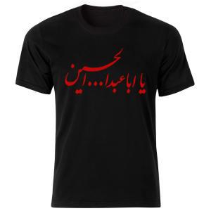 تی شرت مردانه نوین نقش طرح محرم کدBR11045