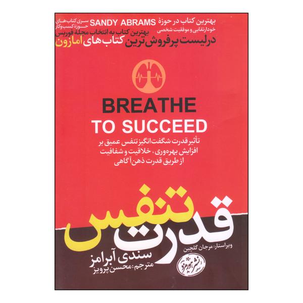 کتاب قدرت تنفس اثر سندی آبرامز نشر هورمزد