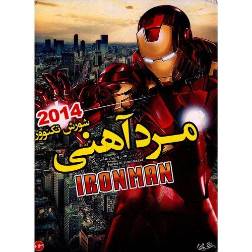 انیمیشن مرد آهنی شورش تکنوور اثر هیروشی هامازاکی