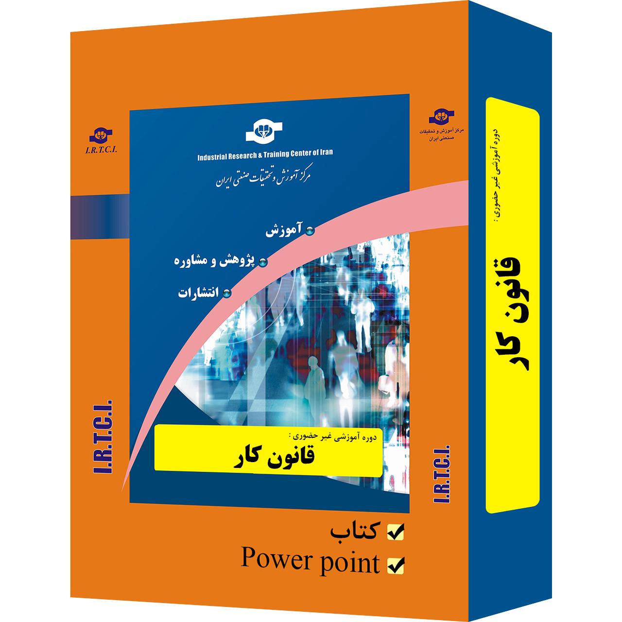 بسته آموزشی غیر حضوری قانون کار تدوین مرکز آموزش و تحقیقات صنعتی ایران