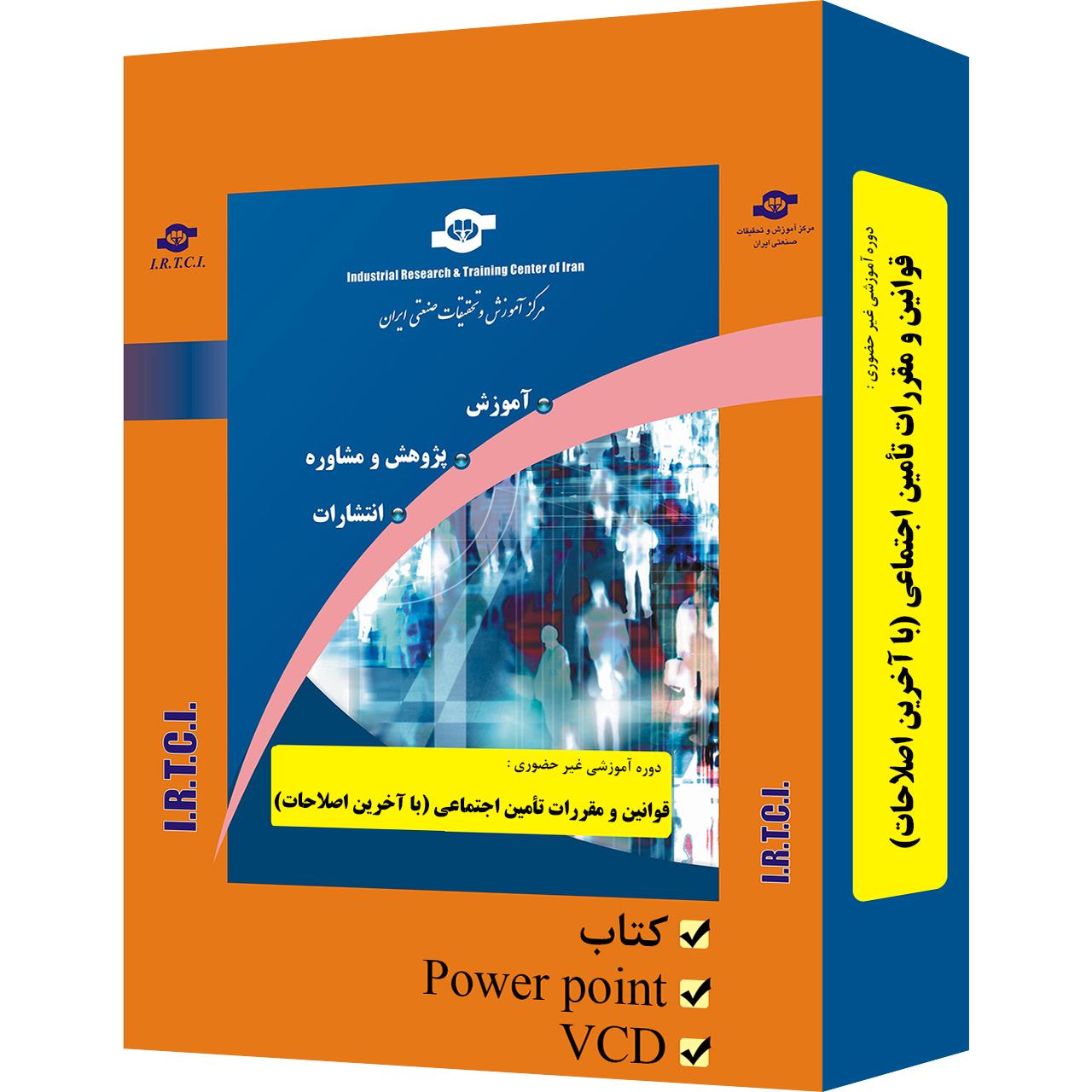 بسته آموزشی غیر حضوری قوانین و مقررات تامین اجتماعی تدوین مرکز آموزش و تحقیقات صنعتی ایران