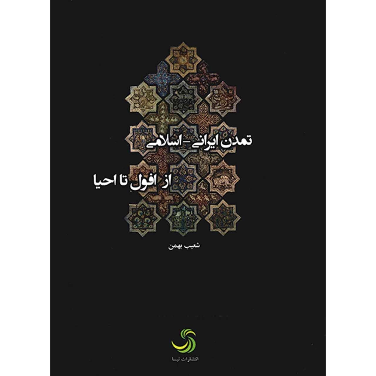 کتاب تمدن ایرانی - اسلامی از افول تا احیا اثر شعیب بهمن