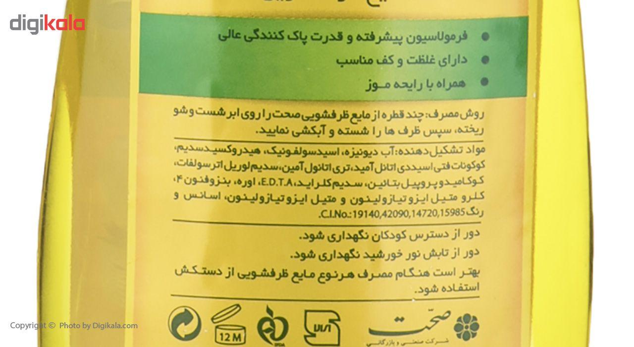 مایع ظرفشویی صحت مدل Banana مقدار 750 گرم main 1 2