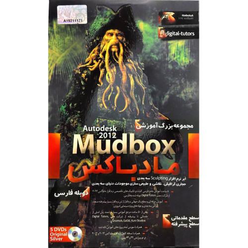نرم افزار آموزش مادباکس Mudbox نشر آریا گستر افزار