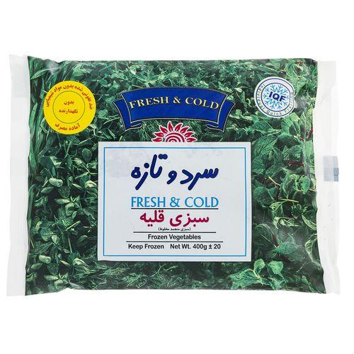 سبزی قلیه منجمد سرد و تازه مقدار 400 گرم