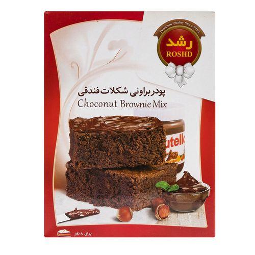 پودر براونی شکلات فندقی رشد مقدار 400 گرم