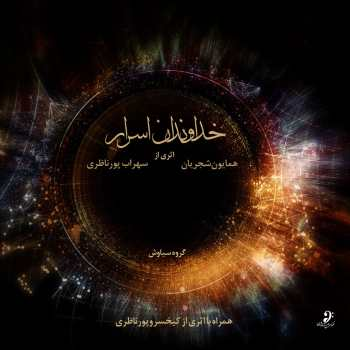 آلبوم موسیقی خداوندان اسرار اثر همایون شجریان و سهراب پور ناظری
