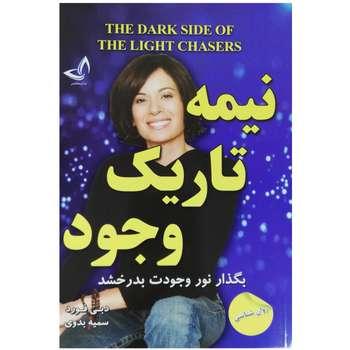 کتاب نیمه تاریک وجود اثر دبی فورد نشر ندای معاصر