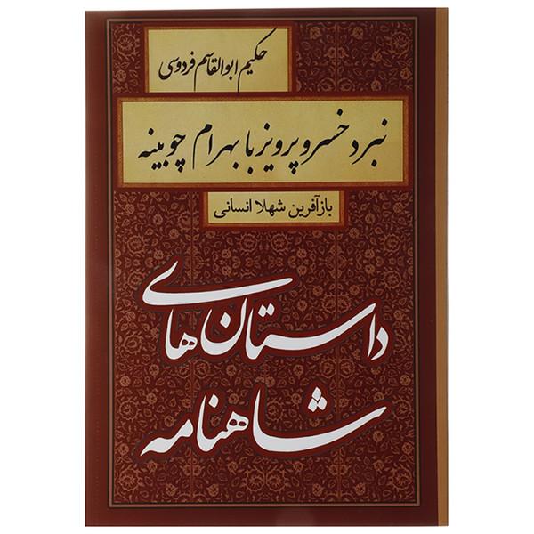 کتاب داستان های شاهنامه نبرد خسرو پرویز با بهرام چوبینه اثر ابوالقاسم فردوسی