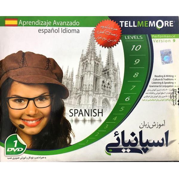 آموزش زبان اسپانیایی تل می مور لوح گسترش دنیای نرم افزار سینا