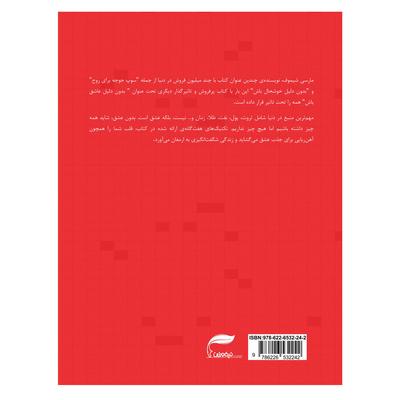 کتاب بدون دلیل عاشق باش اثر مارسی شیموف انتشارات نیک ورزان
