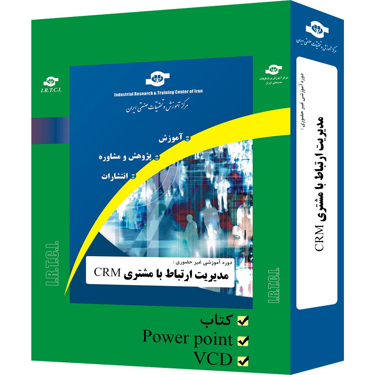 بسته آموزشی غیر حضوری مدیریت ارتباط با مشتری CRM تدوین مرکز آموزش و تحقیقات صنعتی ایران