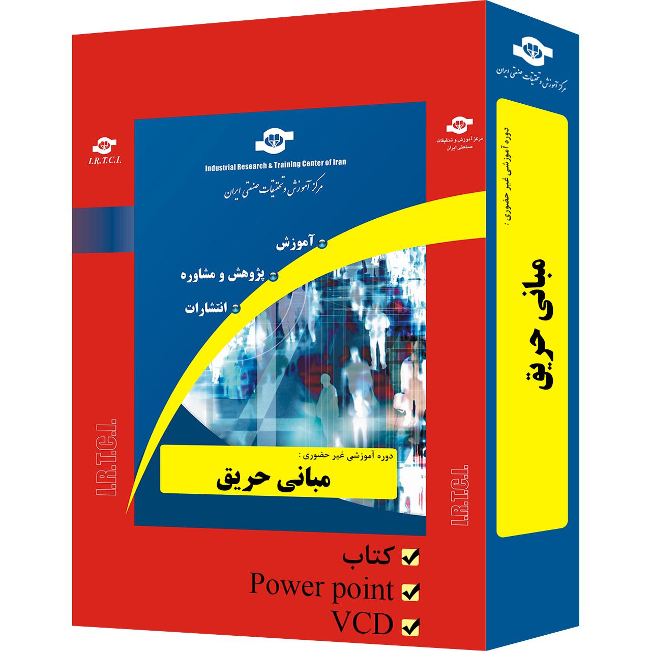 بسته آموزشی غیر حضوری مبانی حریق  تدوین مرکز آموزش و تحقیقات صنعتی ایران
