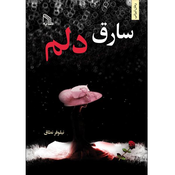 کتاب سارق دلم اثر نیلوفر نطاق انتشارات طلایه