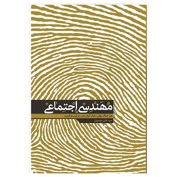 خرید                      کتاب مهندسی اجتماعی اثر دکتر سید علی موسوی