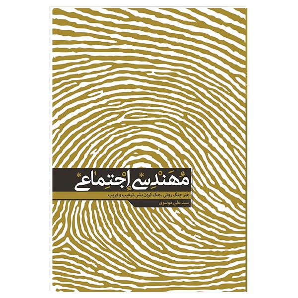 کتاب مهندسی اجتماعی اثر دکتر سید علی موسوی