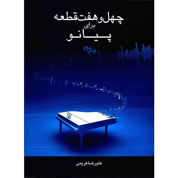 خرید                      کتاب چهل و هفت قطعه برای پیانو اثر علیرضا کریمی