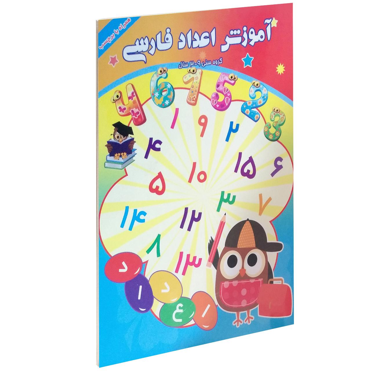 آموزش اعداد فارسی همراه با برچسب اثر زهرا مرادی