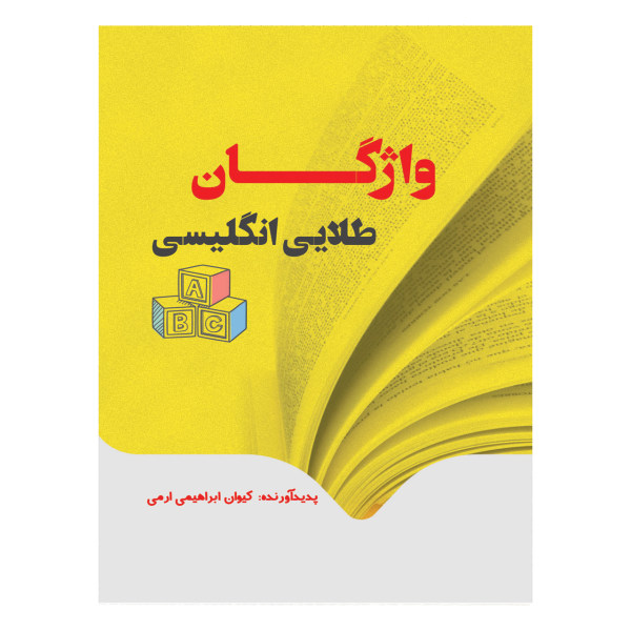 کتاب واژگان طلایی زبان انگلیسی اثر کیوان ابراهیمی ارمی
